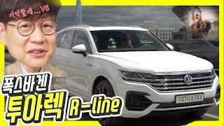 폭스바겐 투아렉 V8 디젤 시승기…'그룹의 힘&…
