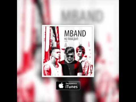 У нас вы можете скачать песню «mband - не победил» в mp3 бесплатно, прослушать онлайн с помощью плеера на сайте, а также просмотреть архив песен исполнителя mband.