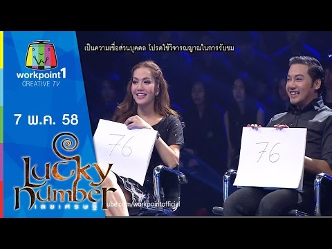 Lucky Number | 7 พ.ค. 58 Full HD