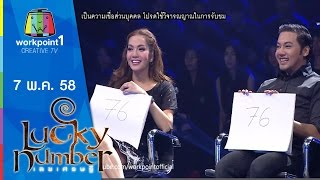 Lucky Number   7 พ.ค. 58 Full HD