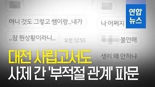 대전서도 사제간 '부적절한 관계' 파문…문제 유출 의혹도 / 연합뉴스 (Yonhapnews)