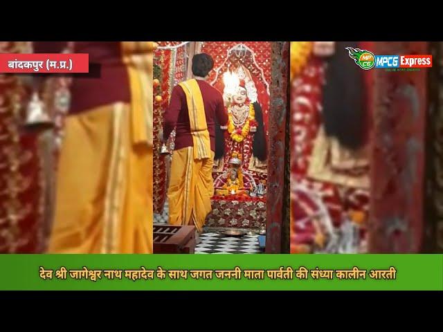 बांदकपुर- देव श्री जागेश्वर नाथ महादेव के साथ जगत जननी माता पार्वती की आरती