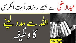 Eid ul Azha Se Pehle Rozana 10 Bar Ayat ul Kursi Ka Wazifa Parho Or Mojza Dekho