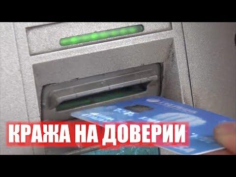 Серпухов кража с банк карты #кража #кражанадоверии