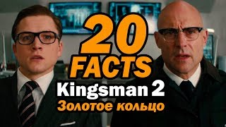 Kingsman: Золотое кольцо - 20 ФАКТОВ о фильме! | Movie Mouse