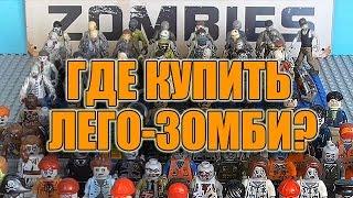 Все зомби Лего Мастера и где он их взял. Ссылки прилагаются.
