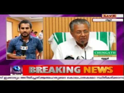 News @ 6 PM: Pinarayi Vijayan Speaks On Gita Gopinath   29th July 2016