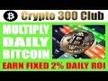 Crypto 300 Club   Multiply Bitcoin Daily At 2%   Free $10 Crypto Pack