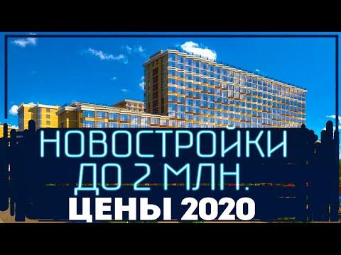 Купить квартиру до 2 млн. рублей. / Андрей Половков / Цены новостройки 2020.
