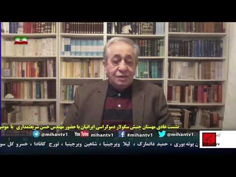 نشست عمومی مهستان  با موضوع: ایران در جو بینالمللی کنونی و حضور مهندس حسن شریعتمداری
