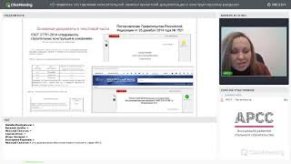 «О правилах составления пояснительной записки проектной документации к конструкторскому разделу».