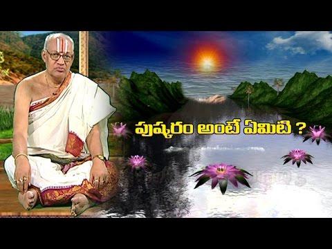 Godavari Pushkaralu Special | Pushkaram Meaning | Dharma Sandehalu | Part 1