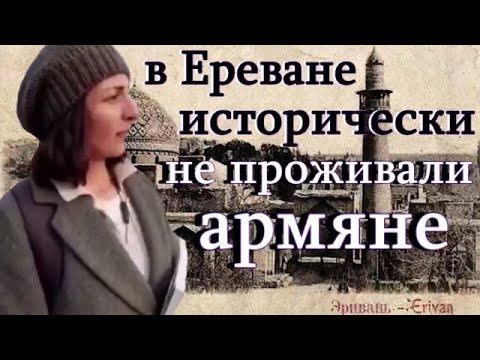 Признание армян: в Ереване исторически не проживали армяне