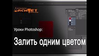 Как залить одним цветом в Photoshop
