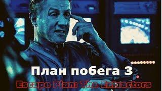 План побега 3 - Русский трейлер HD 2019