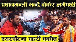 रबीलाई काठमाडौंमा भब्य स्वागत - प्रधानमन्री भन्दै हजारौले बोकेर लगे पछी प्रहरी चकित |Rabi Lamichhane
