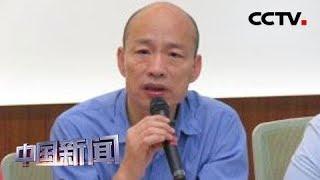 [中国新闻] 代表国民党决战2020 韩国瑜当务之急是整合蓝军   CCTV中文国际
