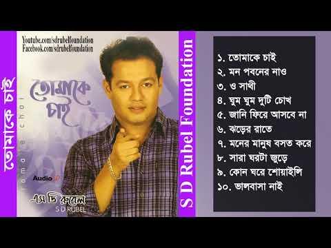 Tomake Chai || S D Rubel || Bangla Audio Album Song || SDRF