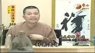 火水未濟(一)【易經心法講座239】| WXTV唯心電視台