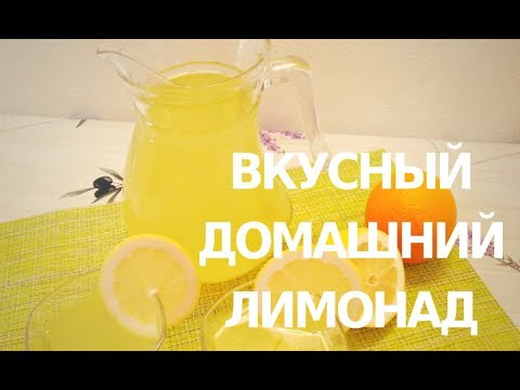 Домашний лимонад из свежих лимонов и апельсинов!