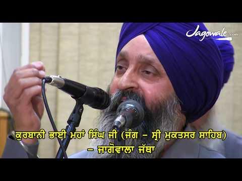 KURBANI BHAI MAHA SINGH | BATTLE OF MUKTSAR | JAGOWALE (JAGOWALA JATHA)