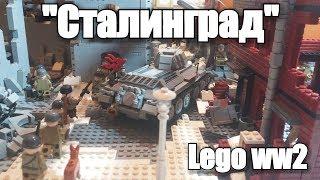 LEGO WW2: СТАЛИНГРАД.Обзор самой большой  диорамы!!.