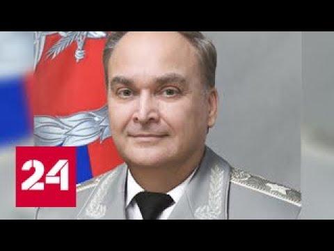 Анатолий Антонов займет пост посла РФ в США с 1 сентября