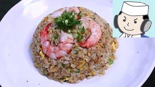 海老炒飯♪ Shrimp Fried Rice♪  パラパラ炒飯の作り方
