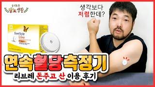 연속 혈당 측정기 '프리스타일 리브레' …