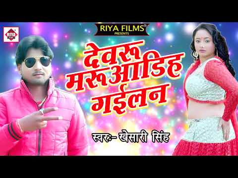 Khesari Singh का हिट गाना 2018 || Dewaru Marua Dih Gailan || Bhojpuri Hit Songs Latest
