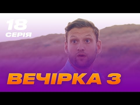 Вечеринка 3 сезон 18 серия