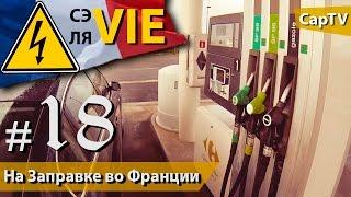 Цены на Бензин во Франции - Авто на Прокат - Секонд-Хэнд Одежда - CapTV - СЭ ЛЯ VIE #18(В этом ролике я, немного, расскажу и покажу французскую авто-заправку, расскажу о топливе и о ценах не бензин..., 2016-03-22T13:58:48.000Z)