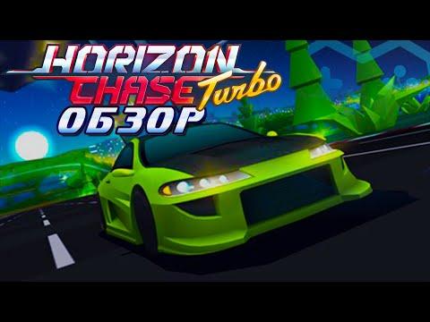 Horizon Chase Turbo | ОБЗОР ИГРЫ. Под капотом скрывается Top Gear
