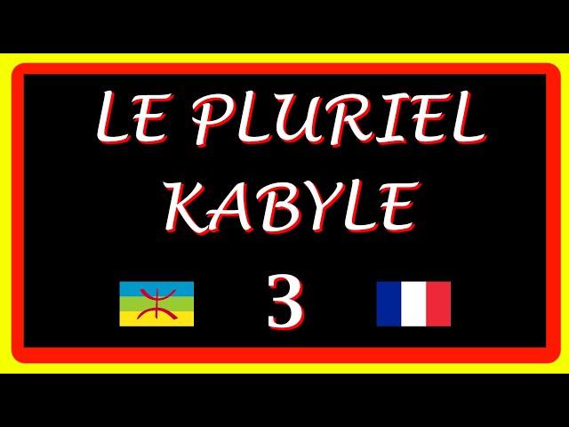 Le pluriel kabyle, vidéo 3