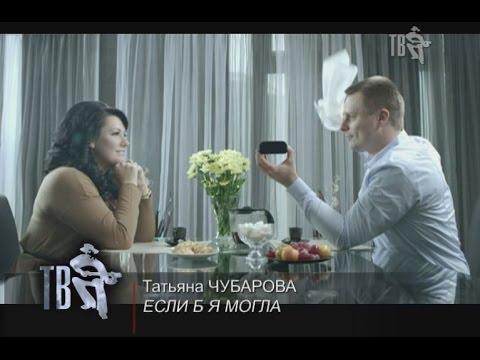 Татьяна ЧУБАРОВА - ЕСЛИ Б Я МОГЛА