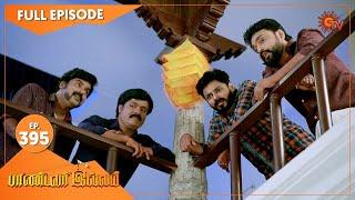 Pandavar Illam - Ep 395 | 15 March 2021 | Sun TV Serial | Tamil Serial