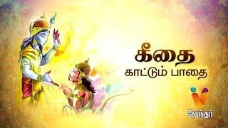 Geethai Kaatum Pathai 01-10-2016 Putham Puthu Kaalai Vendhar tv Show – Episode 764