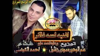 احمد التونسى لسه فاكر توزيع مودى