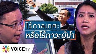 Talking Thailand -  กราดยิงโคราช...ตอกย้ำภาวะไร้ความเป็นผู้นำ ไร้กาลเทศะ ไร้ความคิด