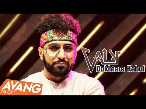 Смотреть клип Valy - Dokhtare Kabul