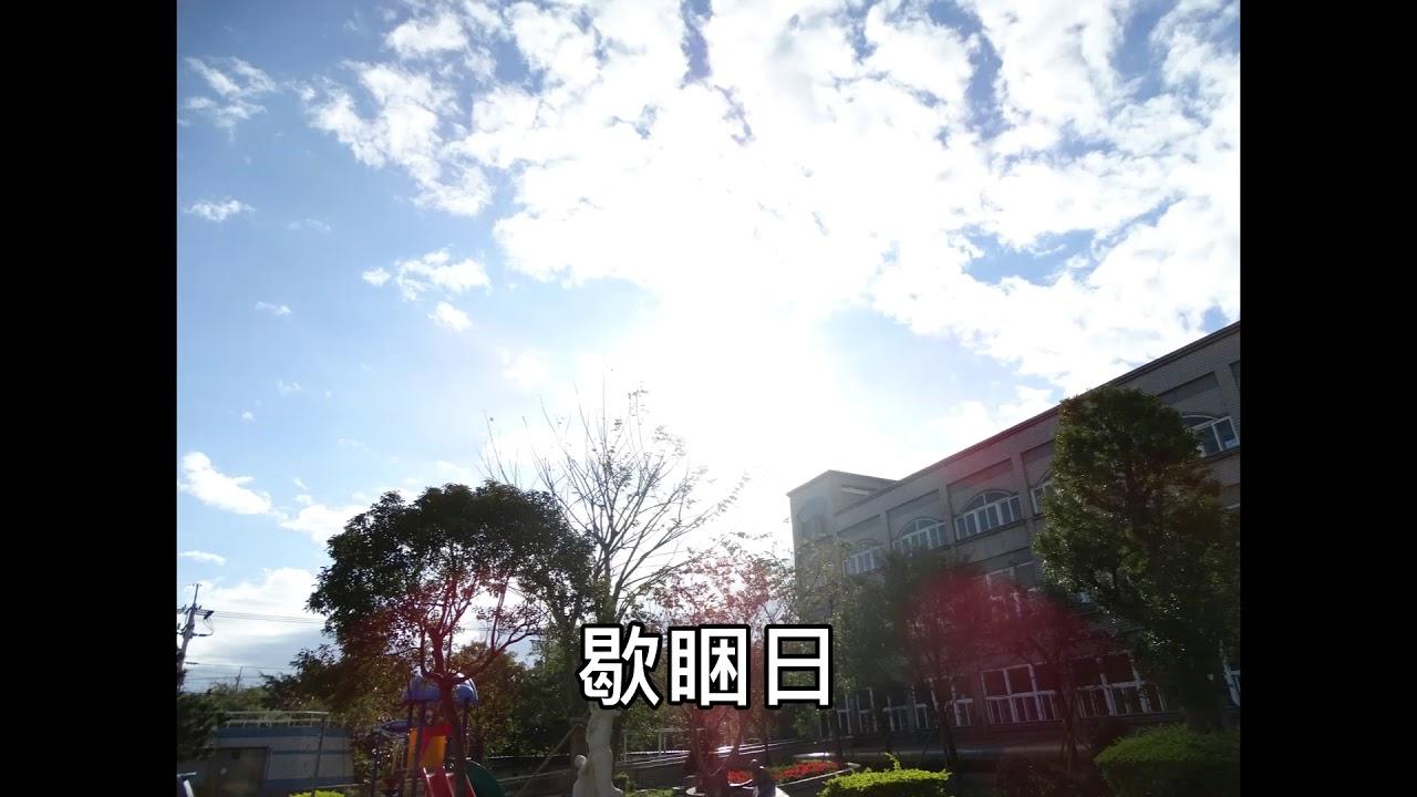 歇睏日 - YouTube