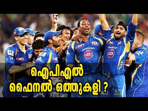 Was The IPL 2017 Final Between Mumbai And Pune Are Fixed? | Oneindia Malayalam