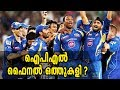 Was The Ipl 2017 Final Between Mumbai And Pune Are Fixed? | Oneindia Malayalam video