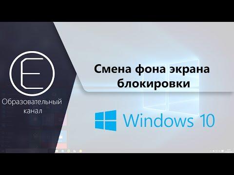 Как изменить фон экрана блокировки в Windows 10?