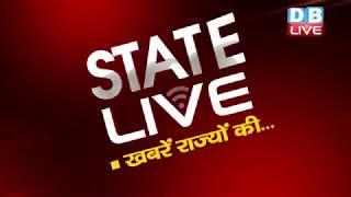 #STATELIVE | 50 ख़बरें राज्यों की.. | 21 June 2018 | #DBLIVE | #Today_Latest_News #DBLIVE