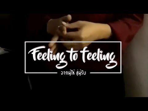 EP.5 Feeling to feeling จากผู้ให้สู่ผู้รับ | Balloon Lines