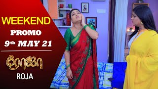 ROJA Weekend Promo | ரோஜா | Priyanka | SibbuSuryan | Saregama TVShows Tamil