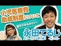 小児医療助成制度 茅ヶ崎市も通院治療費が小学校6年生まで無料に : 永田てるじのパワ…