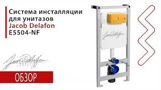 Инсталляции для подвесных унитазов Jacob Delafon ( арт. E5504-NF ) Обзор, Распаковка