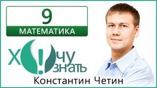 Видеоурок 9 по Математике Реальный ГИА 2011